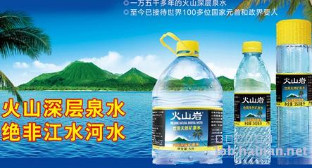 火山岩矿泉水(2016-05-17)